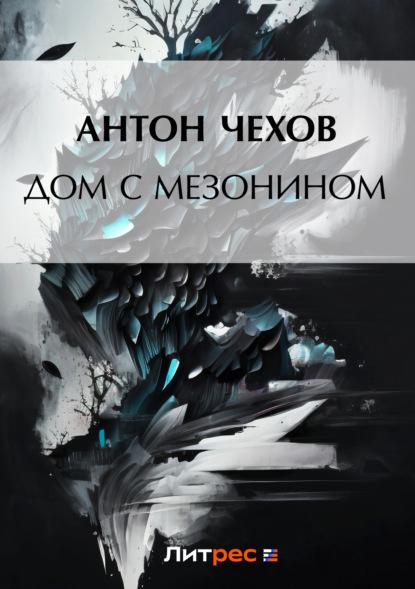 Антон Чехов. Дом с мезонином