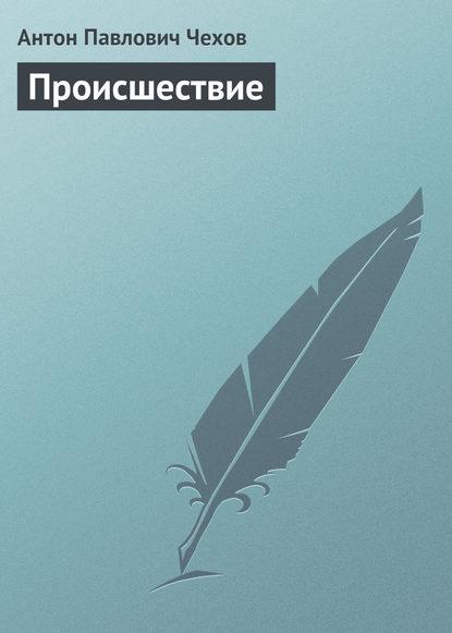Антон Павлович Чехов — Происшествие