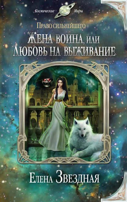 Елена Звездная. Жена воина, или Любовь на выживание