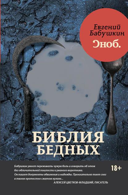 Евгений Бабушкин Библия бедных евгений бабушкин библия бедных
