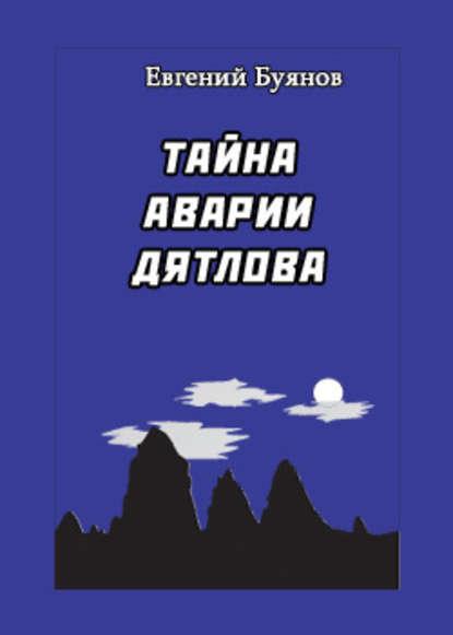 Евгений Буянов Тайна аварии Дятлова евгений буянов руинный марш