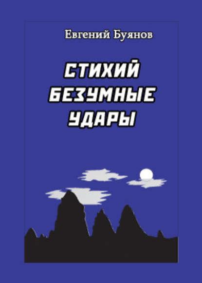 Евгений Буянов Стихий безумные удары недорого