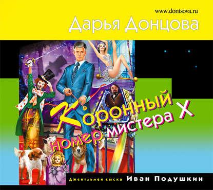 Донцова Дарья Аркадьевна Коронный номер мистера Х обложка