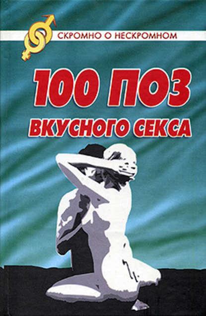 Светлана Колосова — 100 поз для вкусного секса