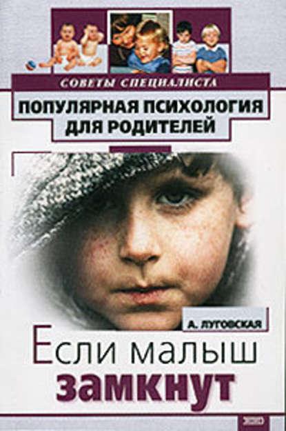 Алевтина Луговская — Если ваш малыш замкнут