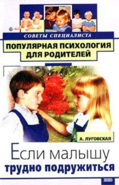 Алевтина Луговская — Если малышу трудно подружиться