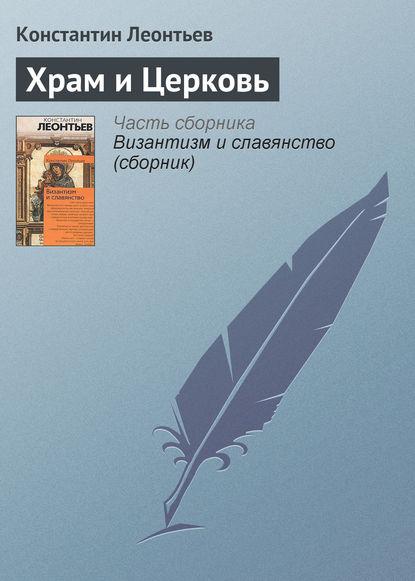 Константин Николаевич Леонтьев - Храм и Церковь