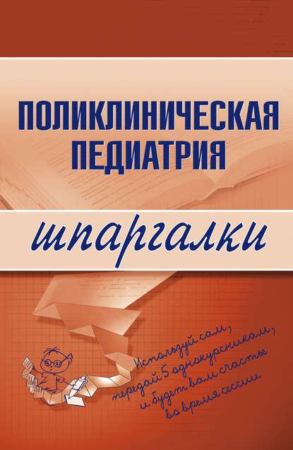 А. А. Дроздов Поликлиническая педиатрия недорого