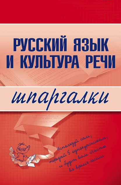 А. С. Зубкова — Русский язык и культура речи