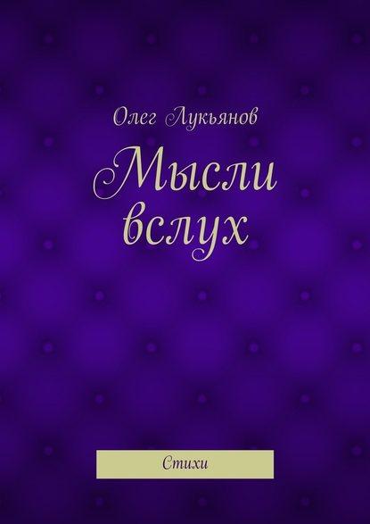Олег Лукьянов Мысли вслух. Стихи недорого