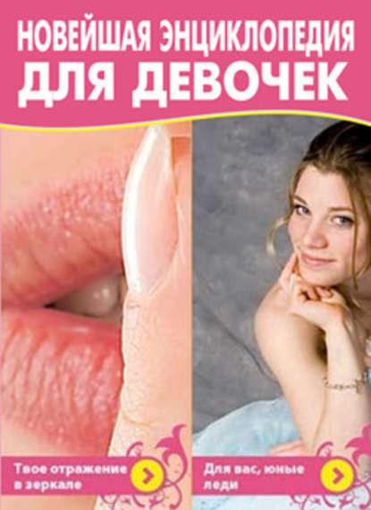 Новейшая энциклопедия для девочек