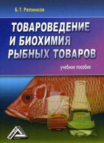 Б. Т. Репников Товароведение и биохимия рыбных товаров