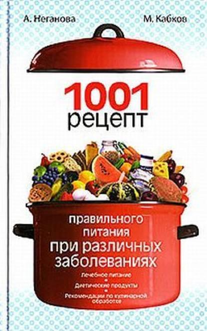 Максим Васильевич Кабков 1001 рецепт правильного питания при различных заболеваниях