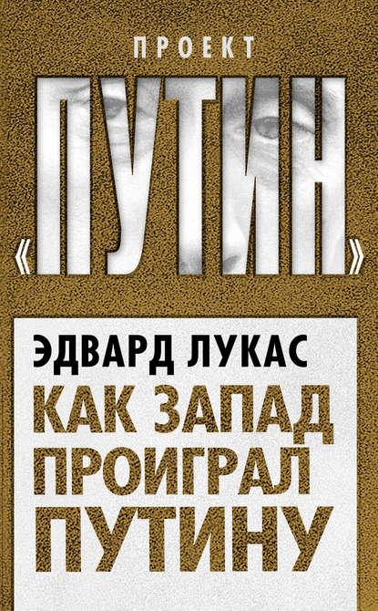 Эдвард Лукас Как Запад проиграл Путину лукас э свой путь направь к звезде душевное равновесие в трудное время