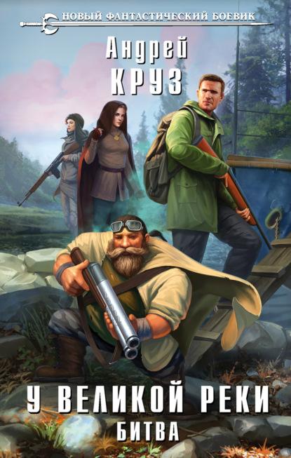 Андрей Круз У Великой реки. Битва