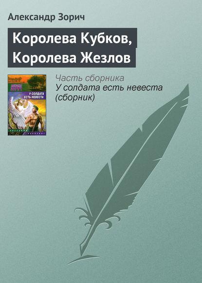 Александр Зорич Королева Кубков, Королева Жезлов