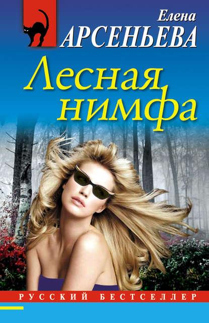 Елена Арсеньева — Лесная нимфа