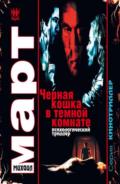 Михаил Март — Черная кошка в темной комнате