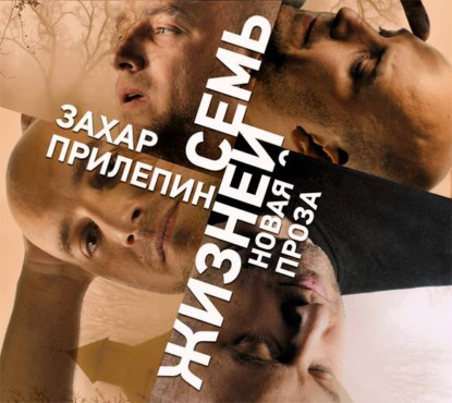 Захар Прилепин Семь жизней (сборник) прилепин захар грех