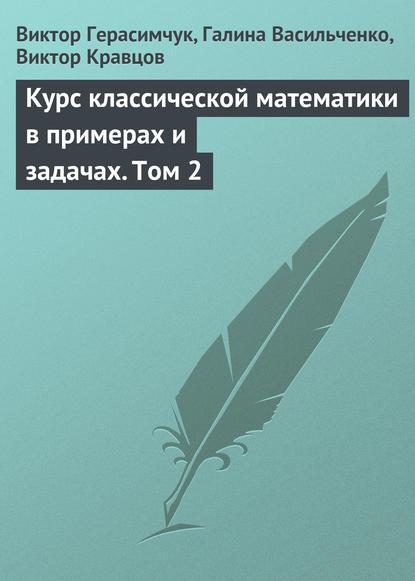 Виктор Герасимчук Курс классической математики в примерах и задачах. Том 2 недорого