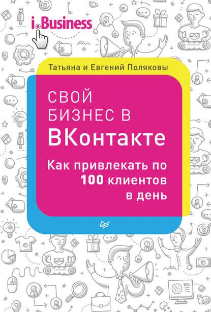 Евгений Поляков Свой бизнес в «ВКонтакте». Как привлекать по 100 клиентов в день кофе egoiste кофе растворимый сублимированный very special 100 г