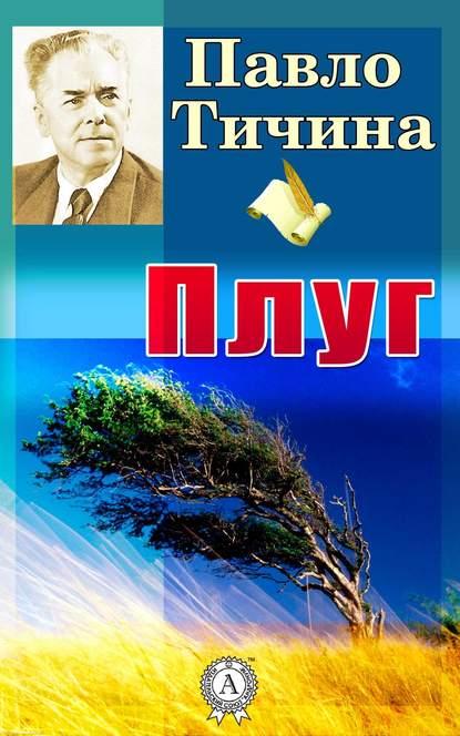 Павло Тичина Плуг плуг craftsman 110443