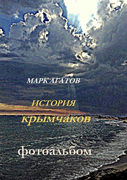 Марк Агатов История крымчаков. Фотоальбом
