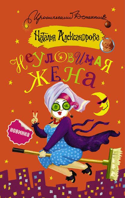 Наталья Александрова — Неуловимая жена