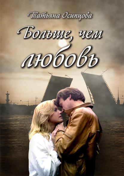 цена на Татьяна Осипцова Больше, чем любовь