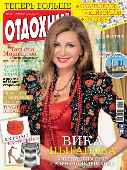 ИД «Бурда» Журнал «Отдохни!» №22/2016 ид бурда журнал отдохни 28 2016