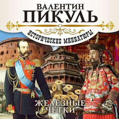 Валентин Пикуль Железные четки (сборник) валентин пикуль железные четки