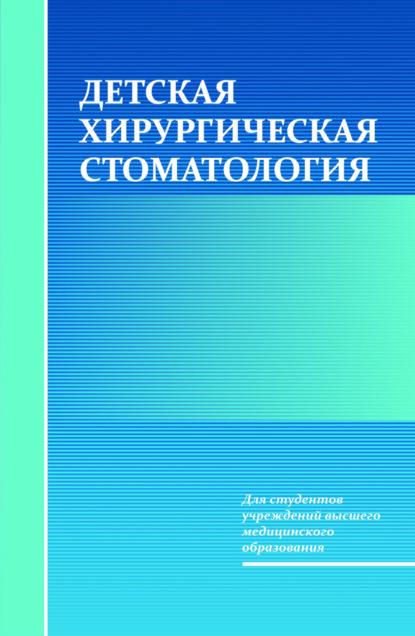 Т. Н. Терехова Детская хирургическая стоматология