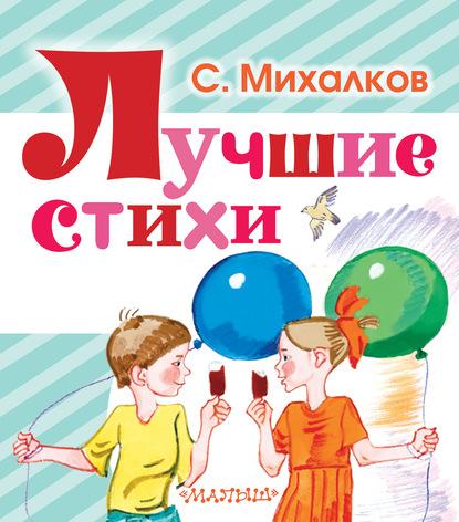 Сергей Михалков Лучшие стихи ирен короткова мой котенок стихи детям