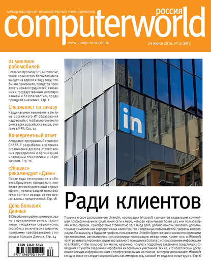 Журнал Computerworld Россия №10/2016