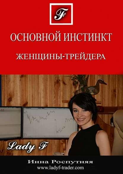 Инна Роспутняя Основной инстинкт женщины-трейдера чингиз абдуллаев инстинкт женщины