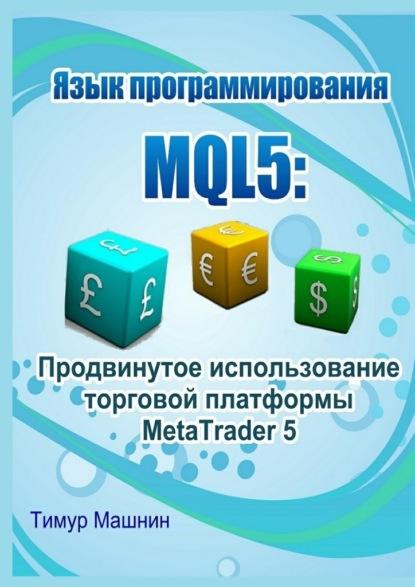 Тимур Машнин Язык программирования MQL5: Продвинутое использование торговой платформы MetaTrader 5 контактные платформы b twin контактные платформы kеo 0°