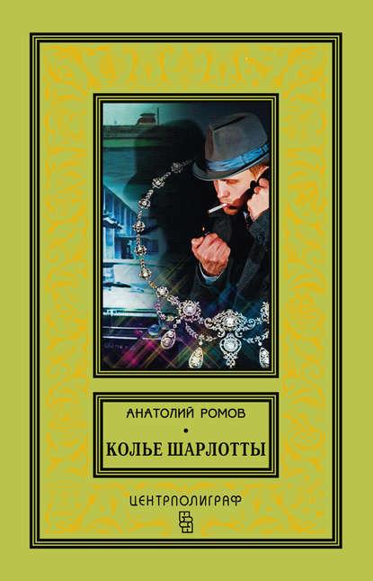 Фото - Анатолий Ромов Колье Шарлотты анатолий ромов совсем другая тень