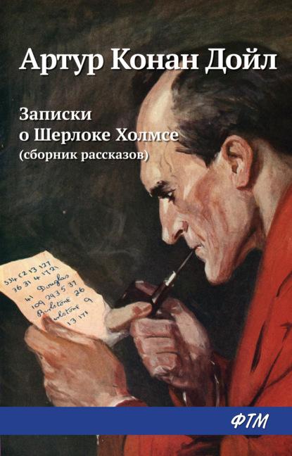 Артур Конан Дойл. Записки о Шерлоке Холмсе (сборник)