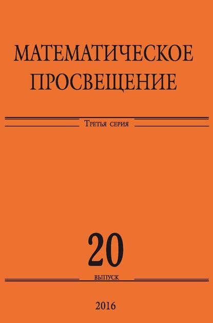 Сборник статей Математическое просвещение. Третья серия. Выпуск 20
