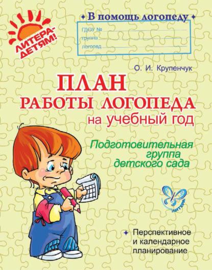 О. И. Крупенчук План работы логопеда на учебный год. Подготовительная группа детского сада тарифный план