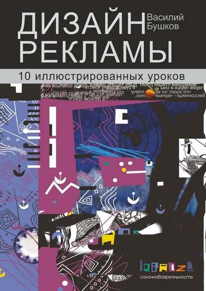 Василий Бушков Дизайн рекламы. 10 иллюстрированных уроков