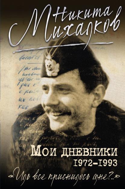 Никита Михалков Мои дневники михалков н мои дневники и записные книжки 1972 1993 иль все приснилось мне