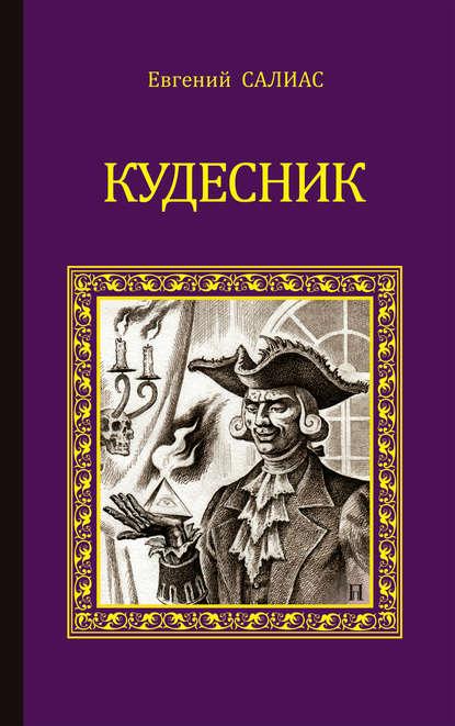 евгений щепетнов читать книги колдун