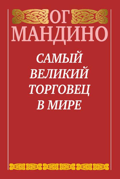 Ог Мандино Самый великий торговец в мире ог мандино самый великий торговец в мире