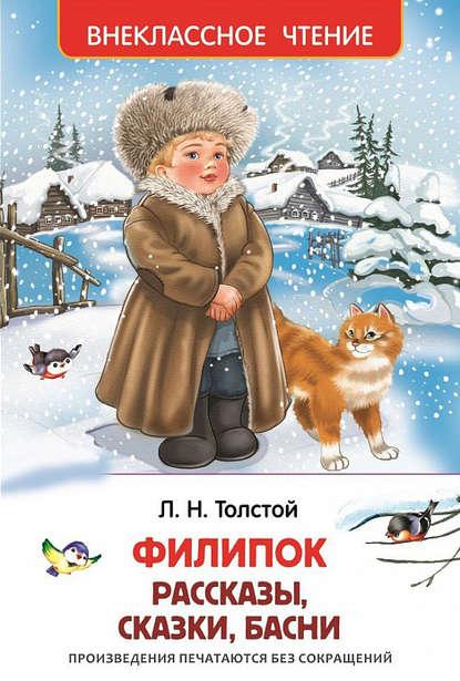 Лев Толстой Филипок (сборник)