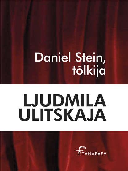 """Ljudmila Ulitskaja Daniel Stein, tõlkija. Sari """"Punane raamat"""" ljudmila ulitskaja daniel stein tõlkija sari """"punane raamat"""""""