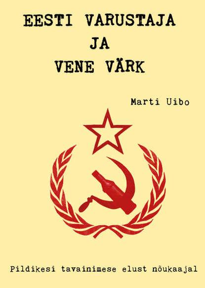 Фото - Marti Uibo Eesti varustaja ja Vene värk ja 507s