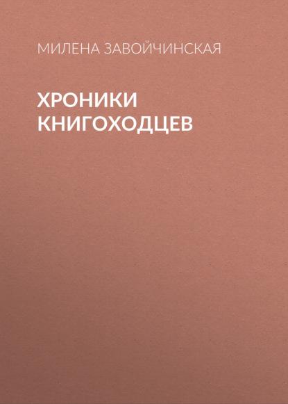 Милена Завойчинская. Хроники книгоходцев