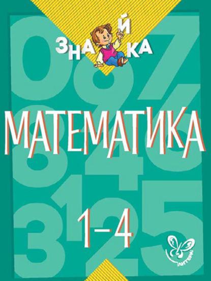 В. А. Крутецкая Математика. 1-4 классы буряк м математика 1 4 классы все правила