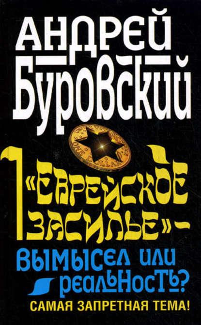 «Еврейское засилье» – вымысел или реальность? Самая запретная тема! - Буровский Андрей